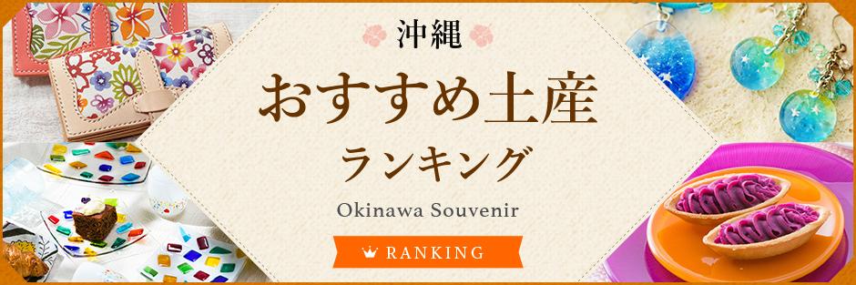 沖縄おすすめ お土産ランキング