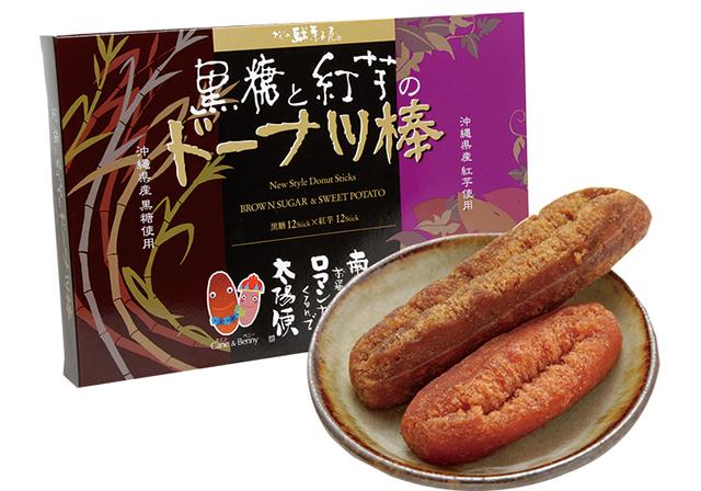 黒糖と紅芋のドーナツ棒