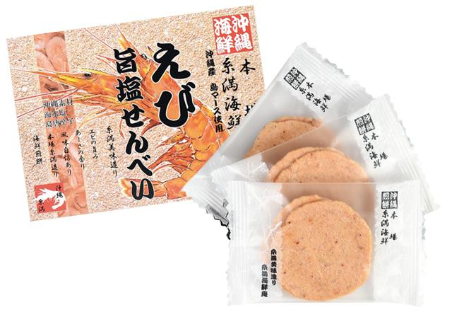 えび旨塩せんびい(2枚×16枚入)