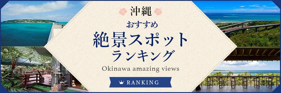 沖縄おすすめ絶景ランキング
