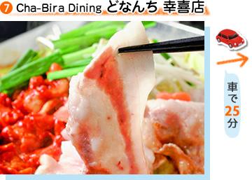 Cha-Bira Dining どなんち 幸喜店