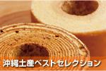 沖縄土産ベストセレクション