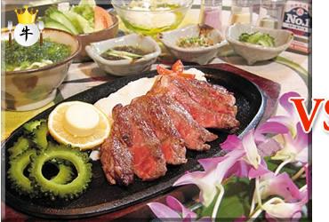 石垣牛ステーキセット