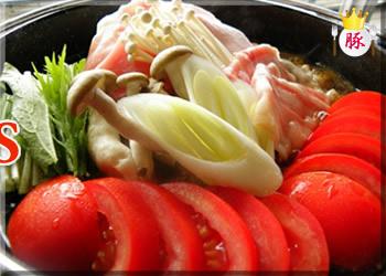 あぐ~やんばる島豚トマトすき焼き