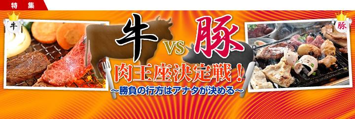 「牛」VS「豚」 肉王座決定戦! ~勝負の行方はアナタが決める~