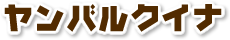 ヤンバルクイナ
