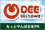 DEE okinawa