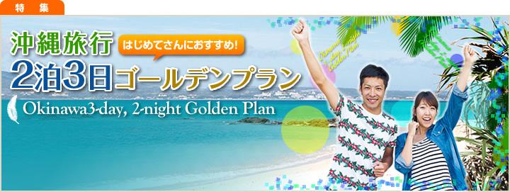 【沖縄旅行2泊3日ゴールデンプラン】沖縄に行くならアレもコレも楽しみたい!そんな欲ばりさんも満足する旅行プランを私たちが紹介します。美ら海水族館に海遊び、文化体験、海を見ながらごはん等・・・。いいトコどりの旅に出発~!