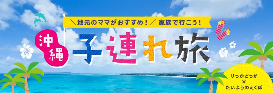 家族で行こう!沖縄 子連れ旅