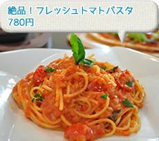 絶品!フレッシュトマトパスタ 780円