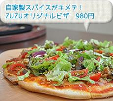 自家製スパイスがキメテ!ZUZUオリジナルピザ 980円
