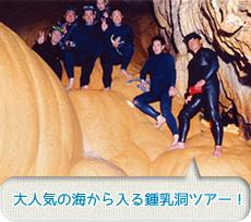 大人気の海から入る鍾乳洞ツアー!