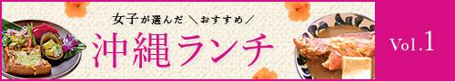 女子が選んだおすすめ沖縄ランチVol.1
