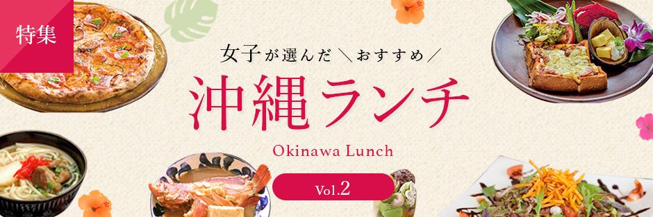 女子が選んだおすすめ沖縄ランチ Vol.2