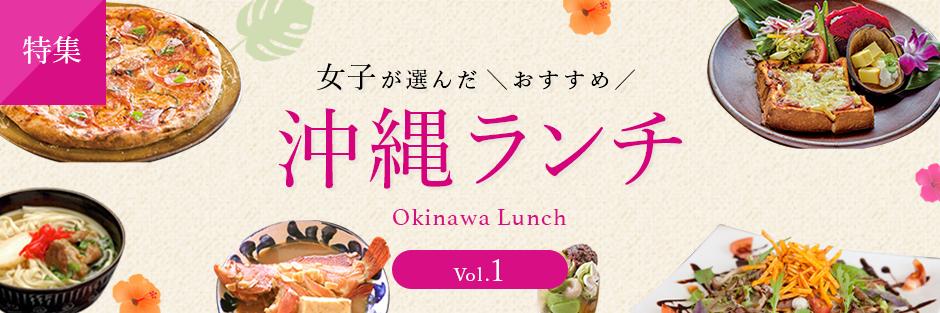 女子が選んだおすすめ沖縄ランチ Vol.1