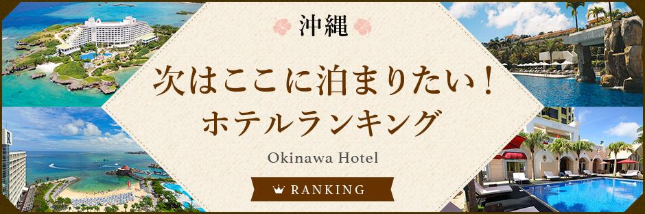 次はここに泊まりたい!沖縄人気ホテルランキング