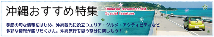 沖縄おすすめ特集
