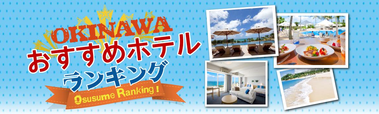 沖縄おすすめホテルランキング