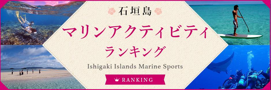 石垣島おすすめマリンスポーツ&アクティビティランキング