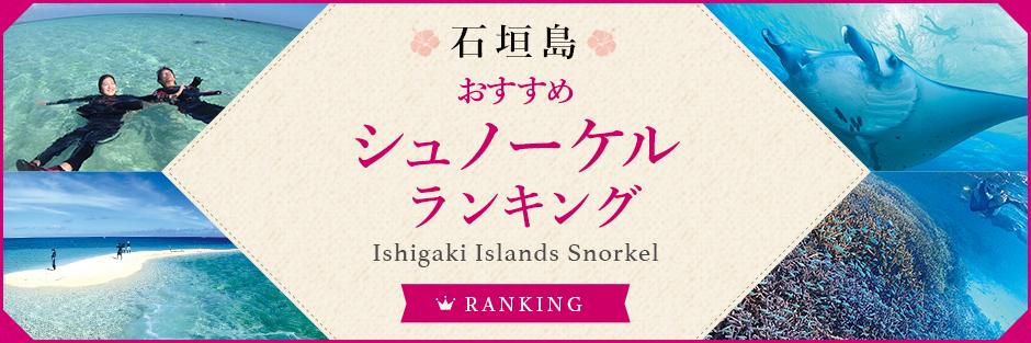 石垣島おすすめシュノーケルランキング