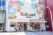 美味しさの宝庫!カルビープラス沖縄国際通り店