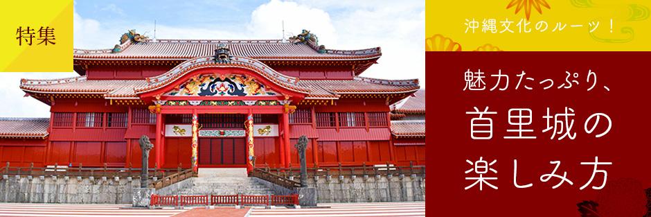 沖縄文化のルーツ!魅力たっぷり、首里城の楽しみ方