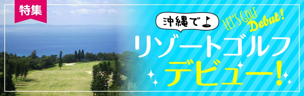 沖縄でリゾートゴルフデビュー!