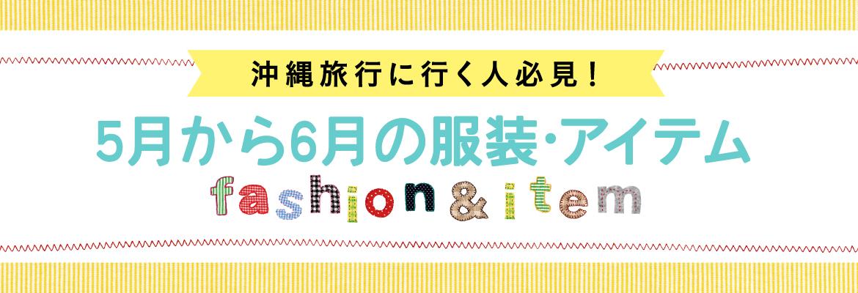 沖縄旅行に行く人必見!5月~6月の服装・アイテム