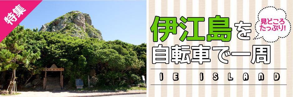 見どころたっぷりの伊江島を自転車で一周!