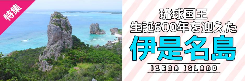琉球国王生誕600年を迎えた伊是名島