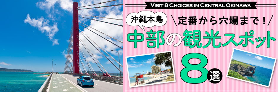 定番から穴場まで!沖縄本島中部の観光スポット8