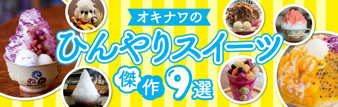 沖縄のひんやりスイーツ-傑作9選-