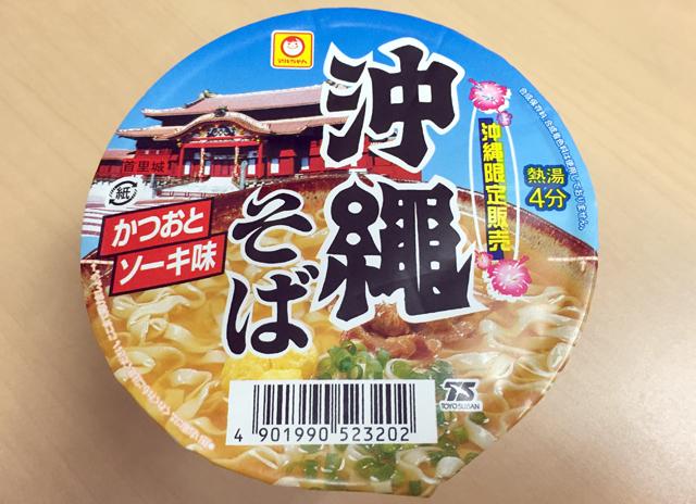 沖縄そばカップ麺