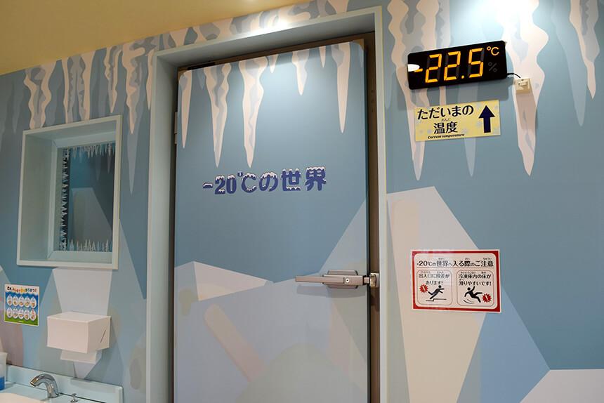 冷凍庫体験