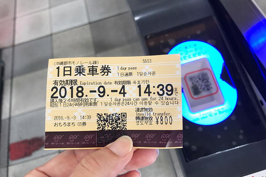 ゆいレールの1日乗車券