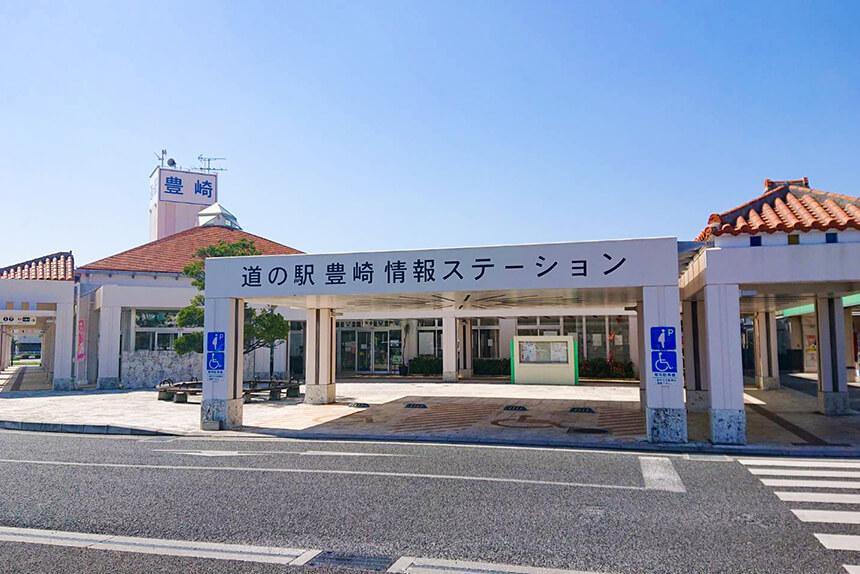 道の駅 豊崎