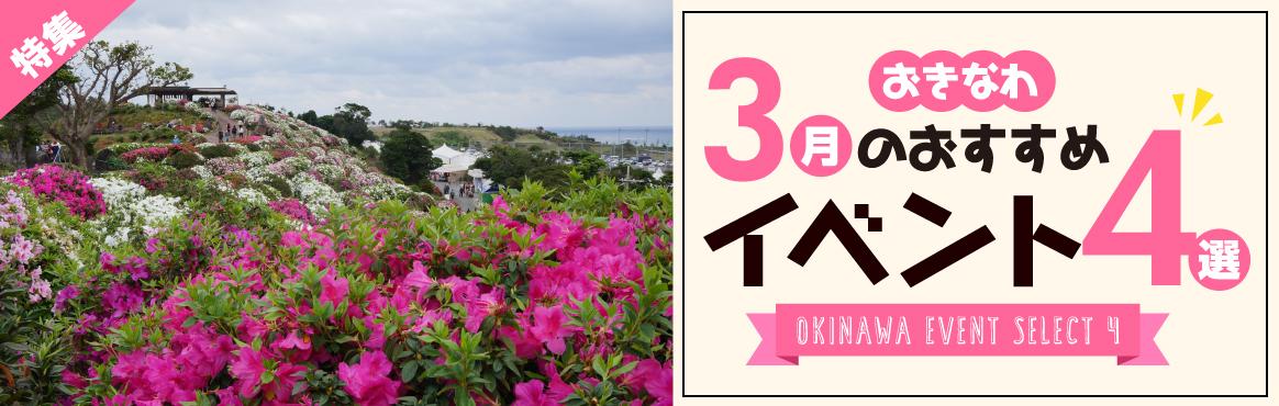 沖縄-3月のおすすめイベント