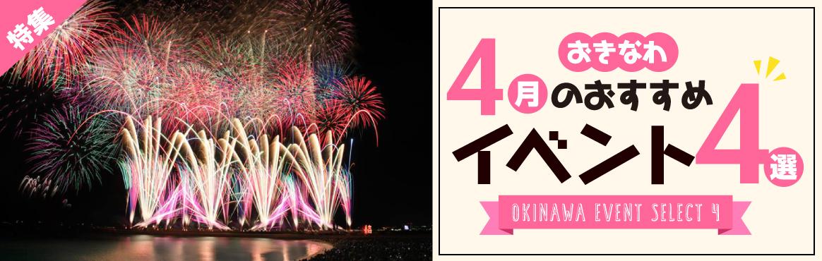 沖縄-4月のおすすめイベント