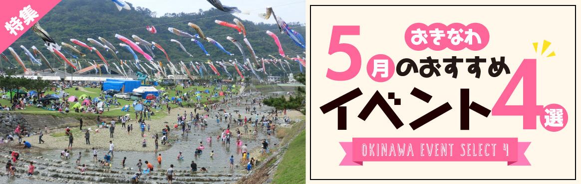 沖縄-5月のおすすめイベント