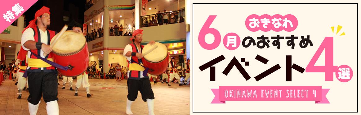 沖縄-6月のおすすめイベント