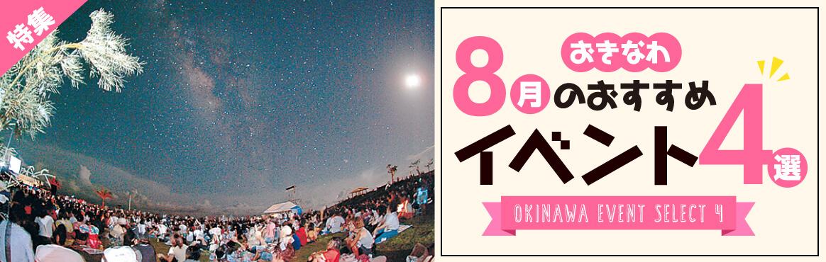 沖縄-8月のおすすめイベント