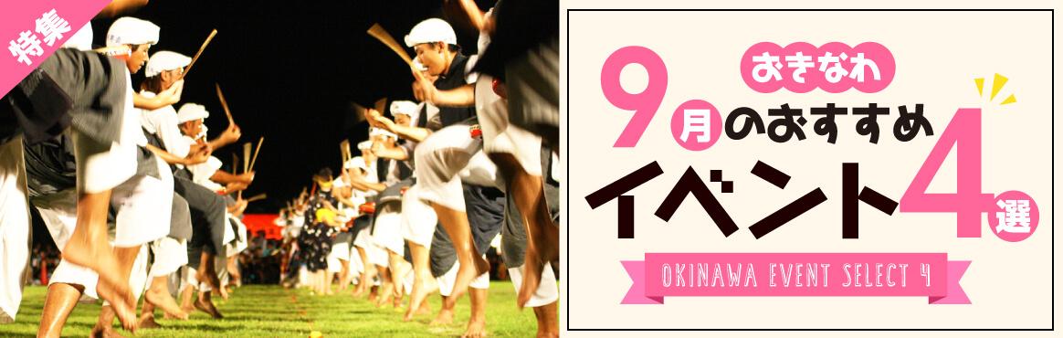 沖縄-9月のおすすめイベント
