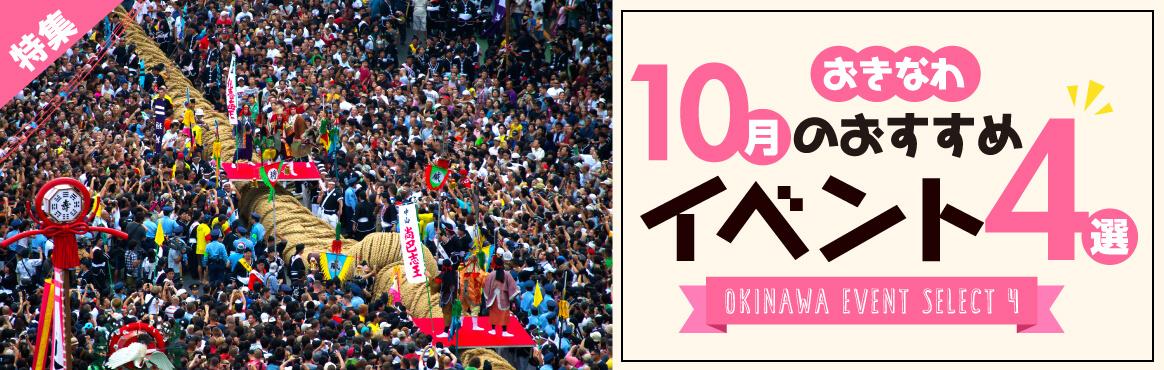 沖縄-10月のおすすめイベント
