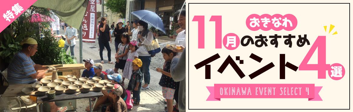 沖縄-11月のおすすめイベント