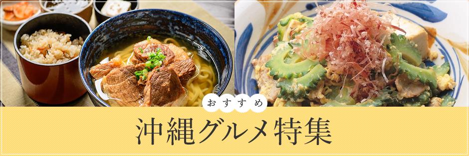 沖縄のおすすめグルメ特集