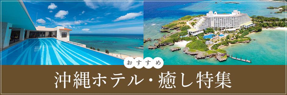 沖縄のおすすめホテル・癒し特集