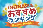 沖縄おすすめランキング