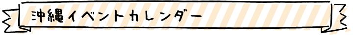 沖縄イベントカレンダー