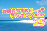 沖縄おすすめビーチ ランキング BEST25