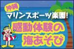 沖縄 マリンスポーツ楽園!感動体験の海あそび